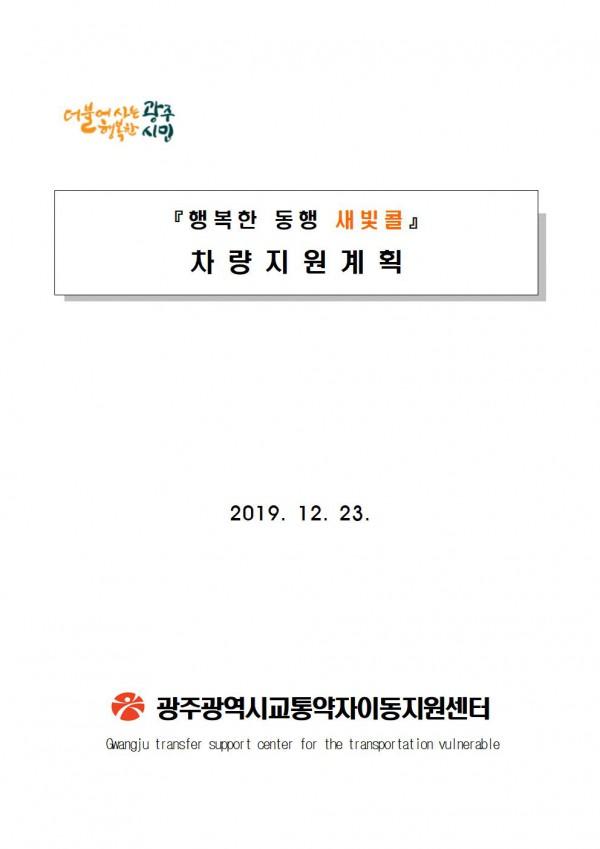행복한 동맹 새빛콜, 차량지원계획. 2019.12.23. 광주광역시 교통약자이동지원센터.