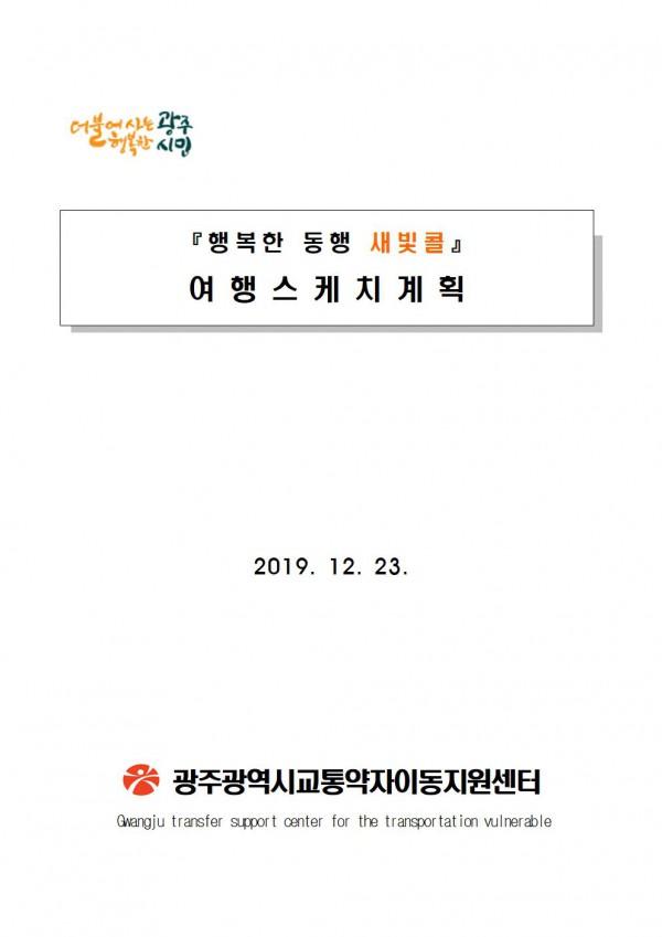 행복한 동행 새빛콜, 여행스케치계획. 2019.12.23. 광주광역시교통약자이동지원센터