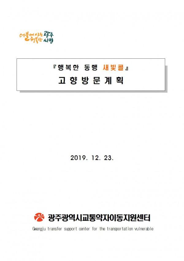행복한 동맹 새빛콜, 고향방문계획. 2019.12.23. 광주광역시교통약자이동지원센터.